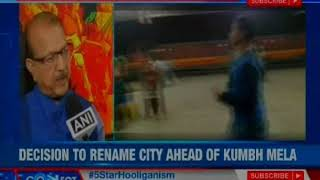 Allahabad is now Prayagraj: Yogi Adityanath govt officially renames historic Uttar Pradesh city - NEWSXLIVE