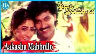 Aakasha Mabbullo Song - Srivari Priyuralu Movie Songs - Raj Koti Songs, Vinod Kumar, Aamani - IDREAMMOVIES