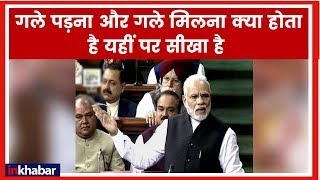 Narendra Modi Speech in Parliament; Departure Note in Parliament; नरेंद्र मोदी का लोकसभा में भाषण - ITVNEWSINDIA