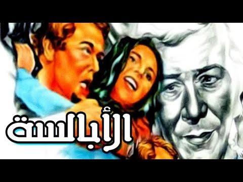 فيلم الابالسة - El Abalsa Movie - صوت وصوره لايف