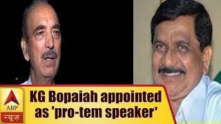 Know who is KG Bopaiah who has been appointed as 'pro-tem speaker' for Karnataka floor test - ABPNEWSTV