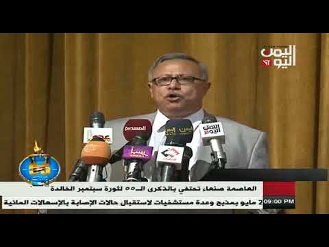 العاصمة صنعاء تحتفل بالذكرى الـ 55 لثورة 26 سبتمبر الخالدة 25 - 09 - 2017
