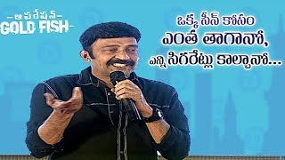 I smoked & boozed a lot for that one scene - Dr Rajasekhar | Operation Gold Fish Event | IndiaGlitz - IGTELUGU