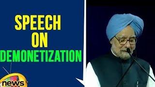 Former PM Manmohan Singh Speech on demonetisation In Ahmedabad  | Mango News - MANGONEWS