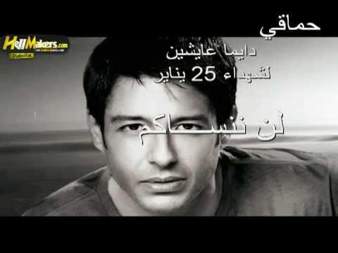 اغنية محمد حماقى دايماً عايشين 2011