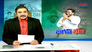 జగన్ భేరి : YS Jagan Public Meeting Tomorrow in Tirupati | Samara Shankaravam | CVR News - CVRNEWSOFFICIAL