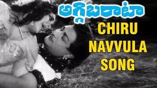 Aggi Bharata Movie Songs | Chiru Navvula Song | NTR | Rajashri | B Vittalacharya - MANGOMUSIC