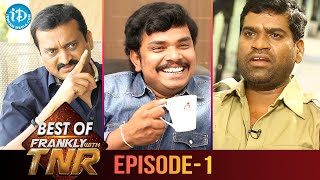 Best of Frankly With TNR | Part 1 | Bandla Ganesh | Sampoornesh Babu | Bithiri Sathi | iDream Movies - IDREAMMOVIES
