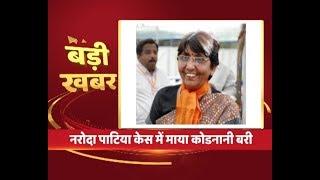 Naroda Patiya massacre: Former BJP minister Maya Kodnani acquitted by Gujarat HC - ABPNEWSTV