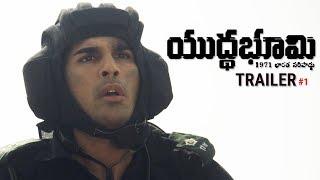 Yuddha Bhoomi Trailer 1 | Allu Sirish | MohanLal | TFPC - TFPC