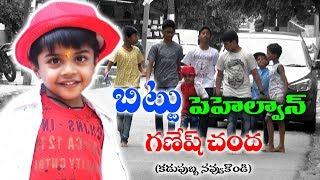 Ramnagar Bittu Pehelwan Ganesh Chanda | Telugu Comedy Short Film || Zindagi Telugu - YOUTUBE