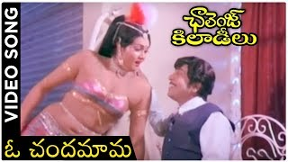 Challenge Kiladeelu Movie Song | Oh Chandamama| Arjun | Sri Priya | Sankar Ganesh - RAJSHRITELUGU