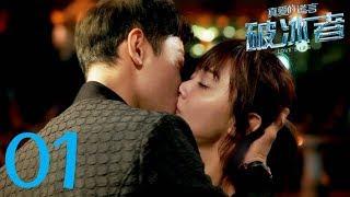真爱的谎言之【破冰者】 (44集全)罗晋 潘之琳