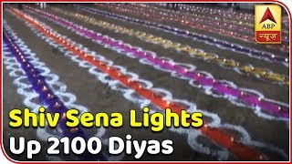 Mumbai: Shiv Sena lights up 2100 diyas for Lord Ram - ABPNEWSTV