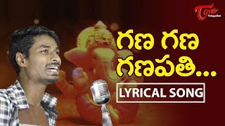 Gana Gana Ganapathi | Latest Ganesh Song 2019 | Anilrookie | Shiv Tej | TeluguOne - TELUGUONE