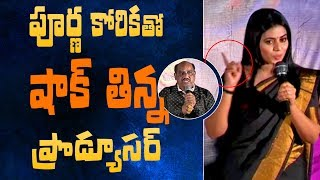 Producer is shocked with Actress POORNA's demands | #Avanthika | #Poorna | Avanthika - IGTELUGU