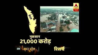 Master Stroke: Kerala suffers Rs 21,000 crore loss in flood, 18 states come out to support - ABPNEWSTV