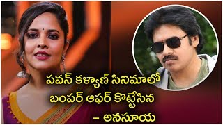 Anchor Anasuya Got A Different Role In Pawan Kalyan, Krish Movie | Tollywood Updates - RAJSHRITELUGU