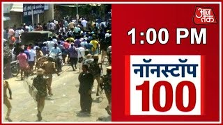 Violent Protests In Tuticorin Against Sterlite Factory Expansion; One Killed | Nonstop 100 - AAJTAKTV