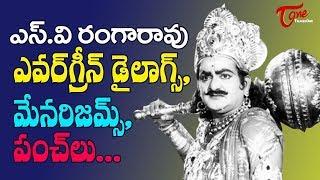 SV Ranga Rao Evergreen Punch Dialogues and Mannerism | TeluguOne - TELUGUONE