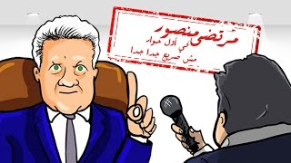 بالفيديو - مرتضي منصور يصف هيفاء وهبي بـ