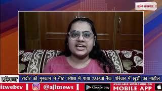 video : रादौर की मुस्कान ने नीट परीक्षा में पाया 2846वां रैंक, परिवार में खुशी का माहौल
