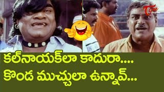 Babu Mohan And Kota Srinivasarao Best Comedy Scenes | Telugu Comedy Videos | NavvulaTV - NAVVULATV