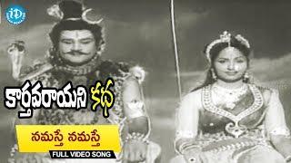 #Mahanati Savitri's Karthavarayuni Katha Movie Songs - Namasthe Namasthe Video Song | NTR - IDREAMMOVIES