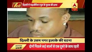 Man from Nigeria origin allegedly killed by his girlfriend in Delhi - ABPNEWSTV