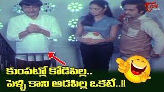 కుంపట్లో కోడిపిల్ల  పెళ్ళి కాని ఆడపిల్లా ఒకటే  !!| Telugu Ultimate Movie Scenes | NavvulaTV - NAVVULATV