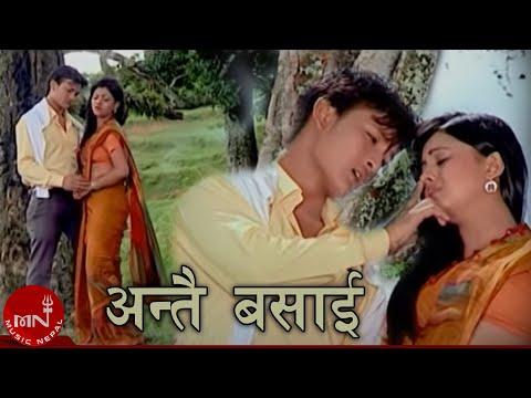 Antai basai Sarchhu Nabhana By Ramji Khand and Muna Thapa Magar