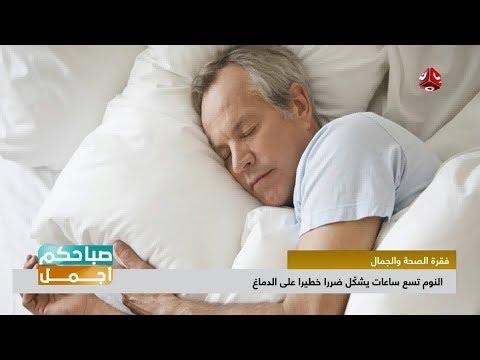 دراسة جديدة :  النوم 9 ساعات يشكل خطرا كبيرا على الذاكرة والدماغ    | صباحكم اجمل