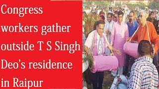 Election results: Congress workers gather outside T S Singh Deo's residence in Raipur - NEWSXLIVE