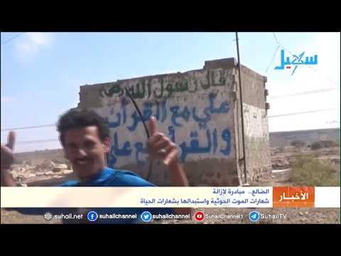 الضالع..  مبادرة لإزالة  شعارات الموت الحوثية واستبدالها بشعارات الحياة
