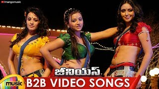 Genius Telugu Movie Back 2 Back Video Songs | Havish | Anita | Shweta Basu | Rekha | Mango Music - MANGOMUSIC