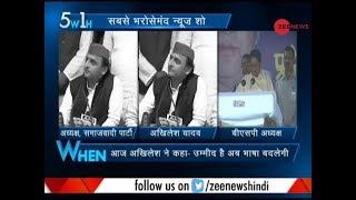 5W1H: Are Akhilesh Yadav, Rahul Gandhi likely to join hands? - ZEENEWS