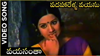 Vayasantha Video Song | Padaharella Vayasu Movie | Sridevi | Chandra Mohan | K. Chakravarthi - RAJSHRITELUGU