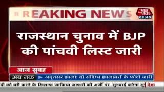 Rajasthan: टोंक से Sachin Pilot के खिलाफ BJP ने Yunus Khan को उतारा - AAJTAKTV