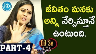 Character Artist V.S.Rupa Lakshmi Interview - Part #4 || Dil Se With Anjali - IDREAMMOVIES
