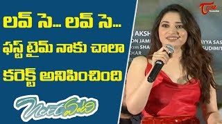 Tamannaah Speech at Next Enti Trailer Launch | Navdeep, Sundeep Kishna | TeluguOne - TELUGUONE