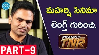 Maharshi Director Vamsi Paidipally Exclusive Interview Part #9 || Frankly With TNR - IDREAMMOVIES