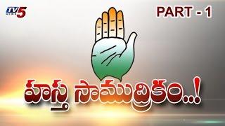 Congress Mark Politics in Two States | Top Story Debate | Part 1 : TV5 News - TV5NEWSCHANNEL
