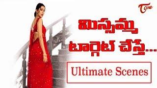 మిస్సమ్మ టార్గెట్ చేస్తే..   Ultimate Movie Scenes   TeluguOne - TELUGUONE
