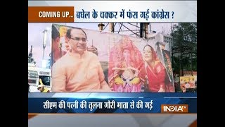 Poster of Shivraj Singh Chouhan being compared to Lord Shiva irks controversy - INDIATV