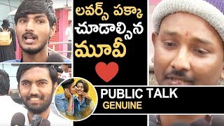 Lovers Day Movie Genuine Public Talk | Review | Priya Prakash Varrier | Roshan Abdul | TFPC - TFPC