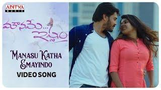 Manasu Katha Emayindo Video Song || Mouname Ishtam Songs || Ram Kartheek , Parvathi Arun - ADITYAMUSIC