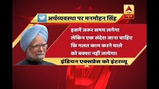 PM should act on his own preaching, he must speak: Former PM Manmohan Singh - ABPNEWSTV