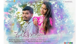 Vechi vuntane Telugu Short film  Directed By Madhu Raj.D - YOUTUBE