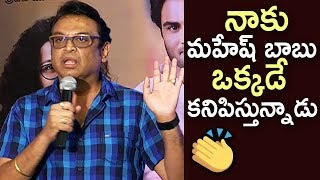 Actor Naresh Speech @ Sammohanam Success Meet | TFPC - TFPC