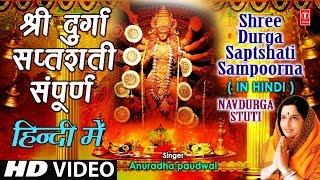 Durga Saptasathi